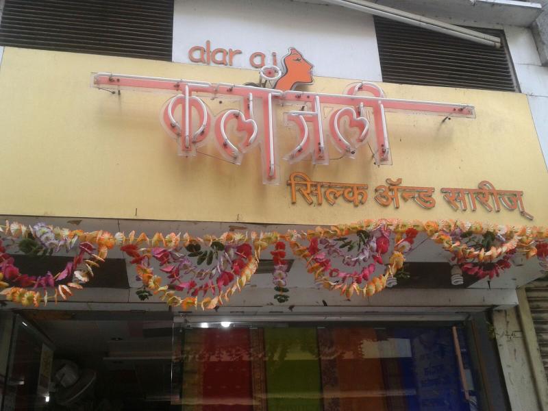 Kanjeevaram Sarees in Pune