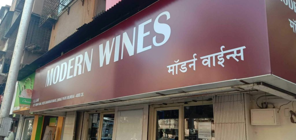 cheap alcohol shops in Mumbai