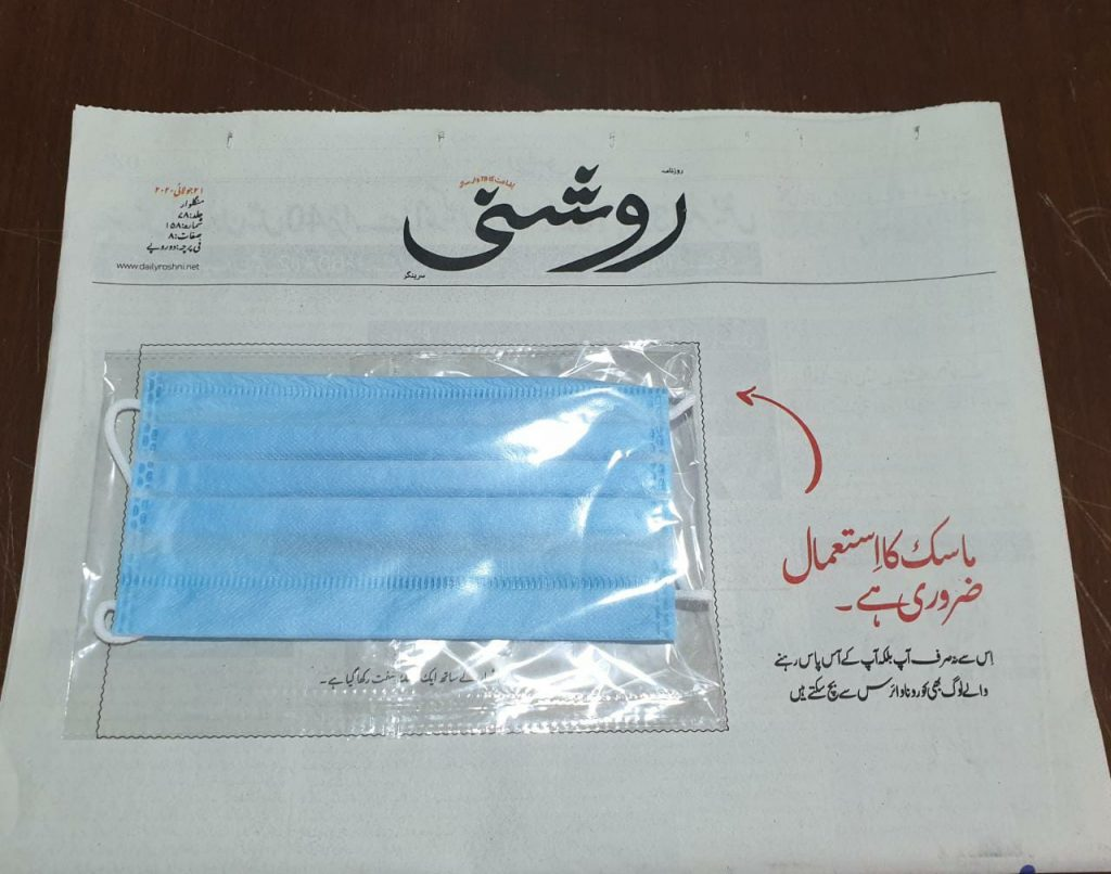 local Urdu Daily sticks mask