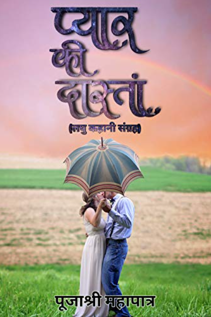 books by Hindi Authors